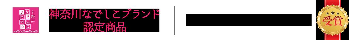 神奈川なでしこブランド認定商品。日本商工会議所会頭賞受賞