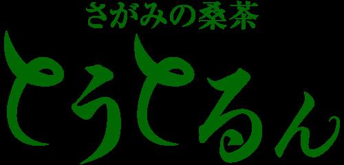 さがみの桑茶とうとるんのロゴ
