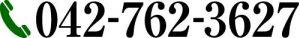 042-762-3627